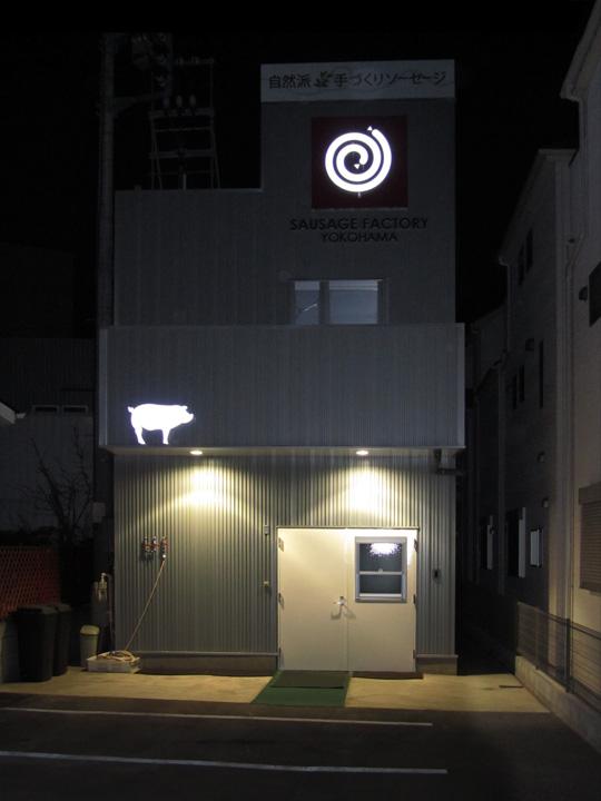 ソーセージファクトリー LED表面発光 施工実績1
