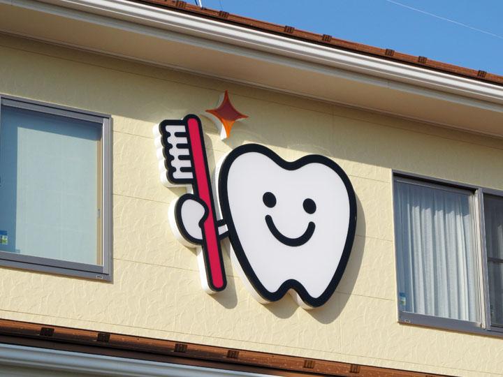 あべ歯科クリニック 様 LED電飾看板 施工実績5