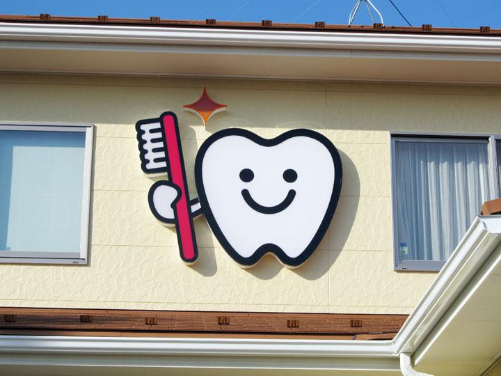 あべ歯科クリニック 様 LED電飾看板 施工実績6