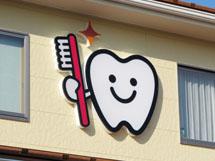 あべ歯科クリニック 様 LED表面発光 施工実績