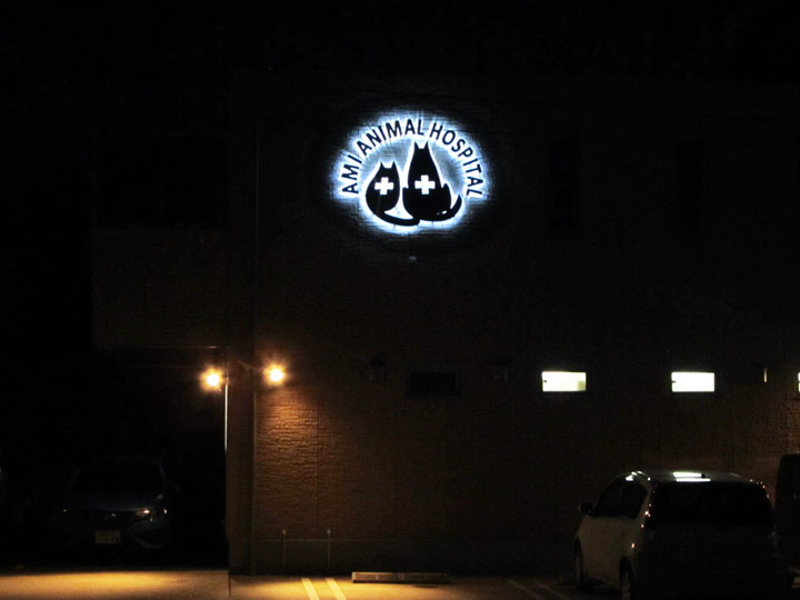あみ動物病院 LEDバックライト 施工実績1
