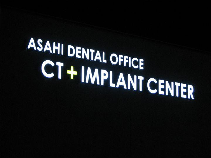 あさひ歯科クリニック LED表面発光 施工実績2