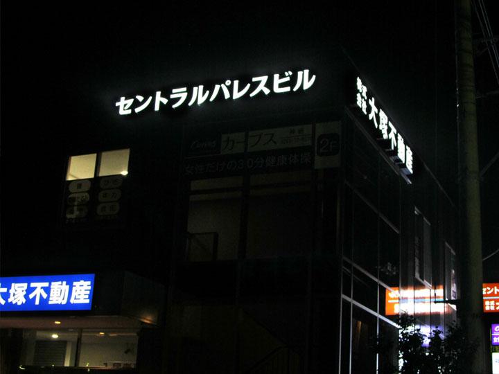 セントラルパレスビル LED表面発光 施工実績1