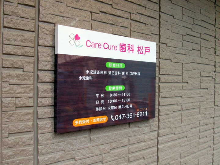 care cure 歯科 松戸 様 LEDバックライト 施工実績10