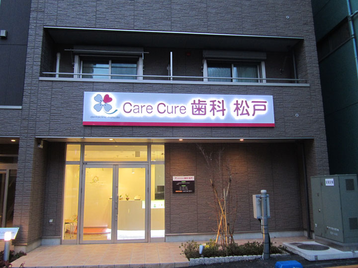 care cure 歯科 松戸 様 LEDバックライト 施工実績3