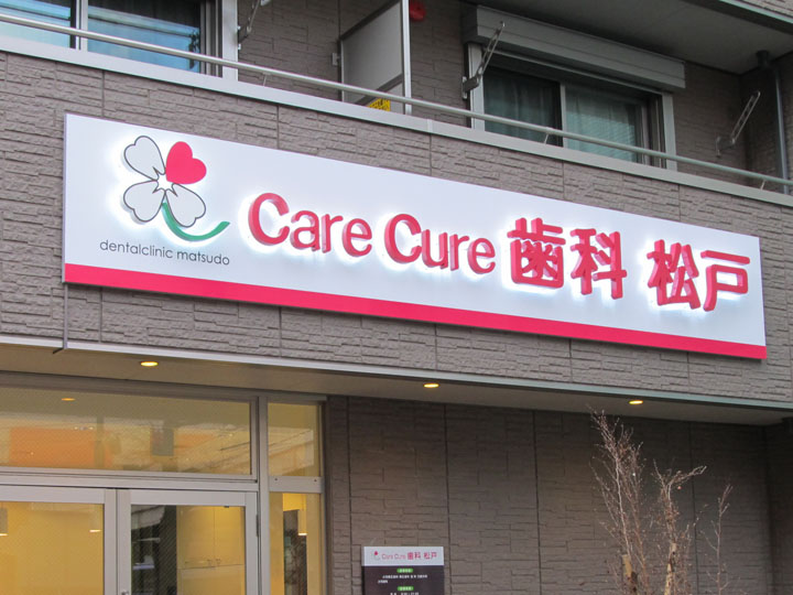 care cure 歯科 松戸 様 LEDバックライト 施工実績4