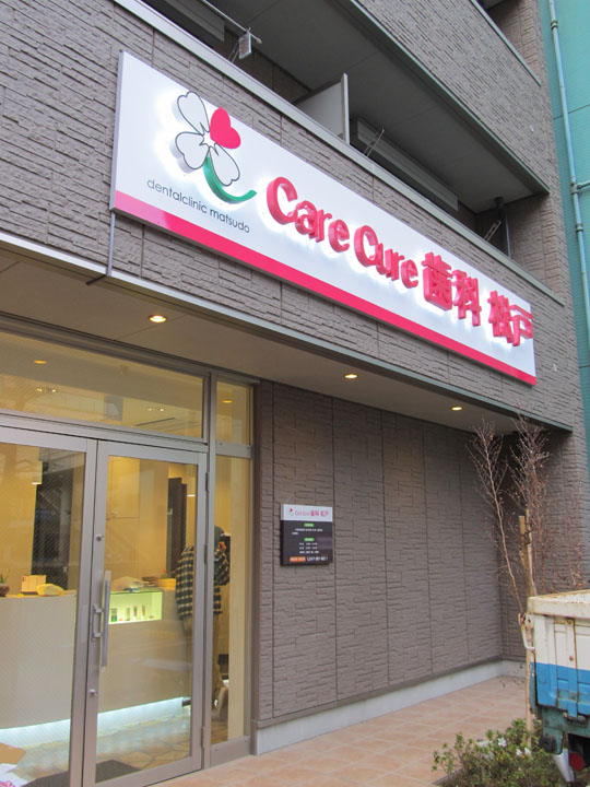 care cure 歯科 松戸 様 LEDバックライト 施工実績5