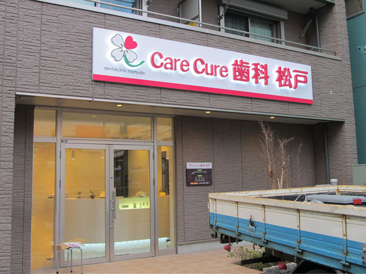 care cure 歯科 松戸 様 LEDバックライト 施工実績6