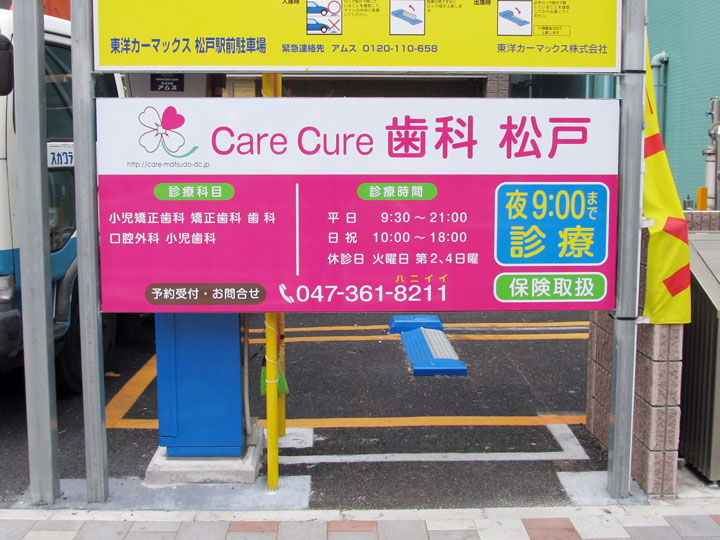 care cure 歯科 松戸 様 LEDバックライト 施工実績8