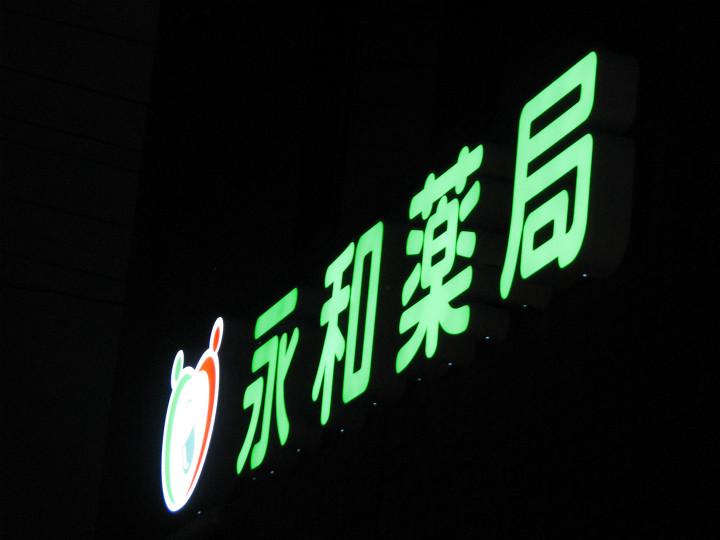 永和薬局 LED表面発光 施工実績8