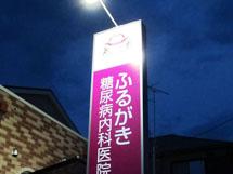 ふるがき糖尿病内科医院 様 LED照明自立看板 施工実績