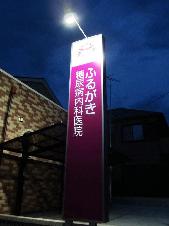 ふるがき糖尿病内科医院 様 LED照明自立看板 施工実績1