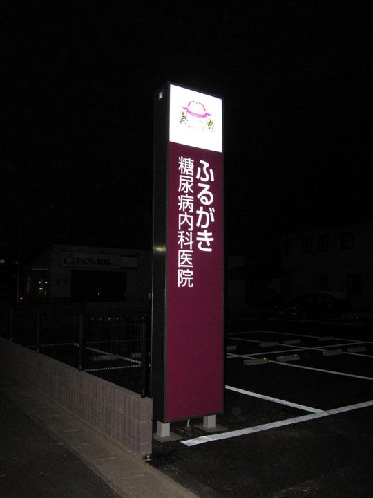 ふるがき糖尿病内科医院 様 LED電飾看板 施工実績6
