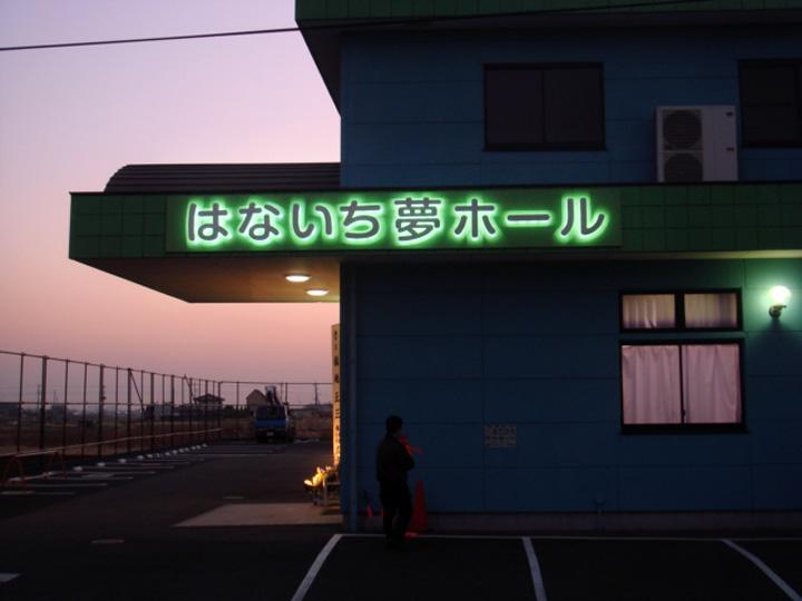 はないち夢ホール LEDバックライト 施工実績1