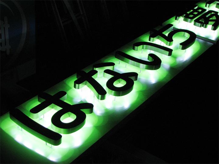 はないち夢ホール LEDバックライト 施工実績8