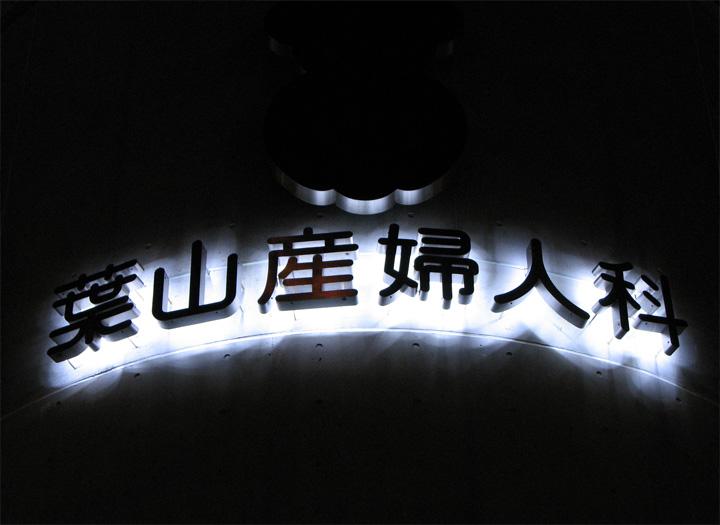 葉山産婦人科 LEDバックライト 施工実績1