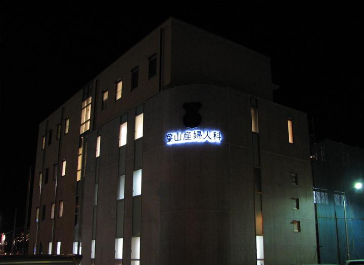 葉山産婦人科 LEDバックライト 施工実績4