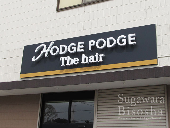 HODGE PODGE LEDバックライト文字 施工実績4