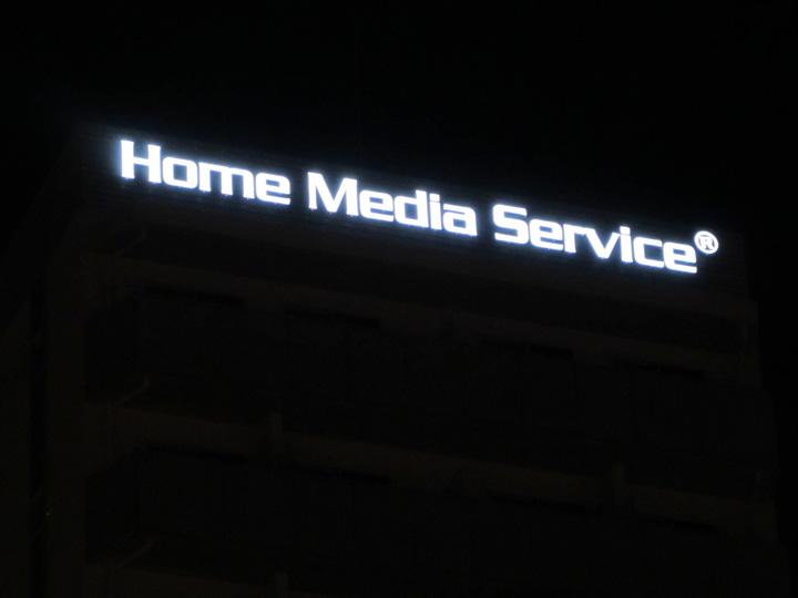 ホームメディアサービス 様 LED表面発光 施工実績3