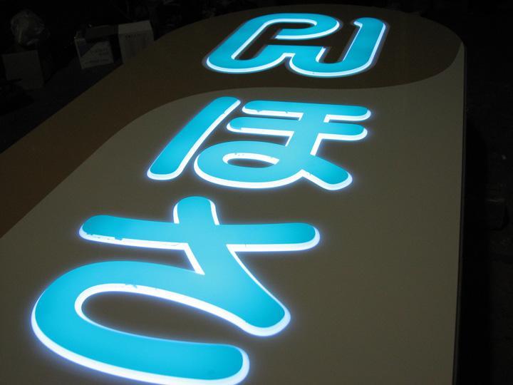 ほさか動物病院 LED電飾看板タイプ 施工実績3