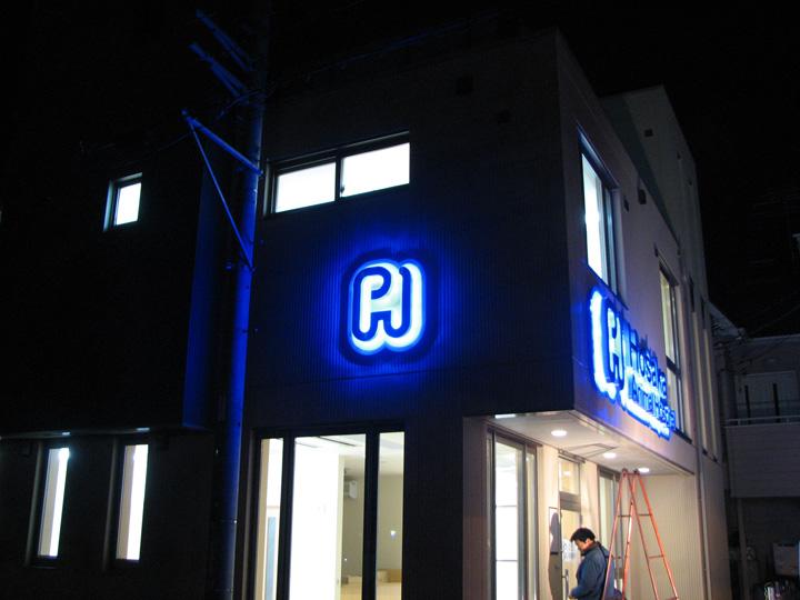 ほさか動物病院 LEDバックライト 施工実績4