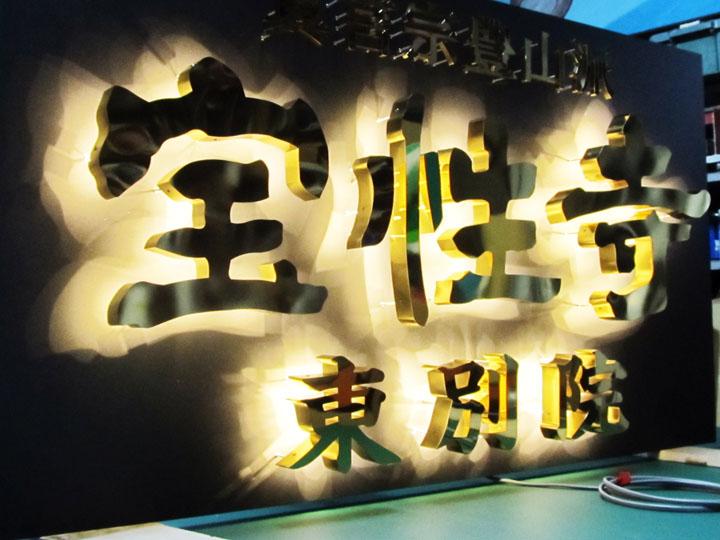 宝性寺 様 LEDバックライト文字 施工実績2