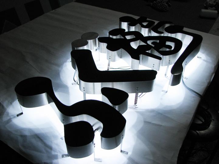 ふぐ福亭 LEDバックライト 施工実績2