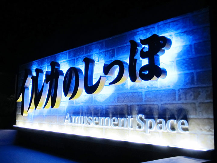 イルカのしっぽ 静岡店 様 LEDバックライト 施工実績5