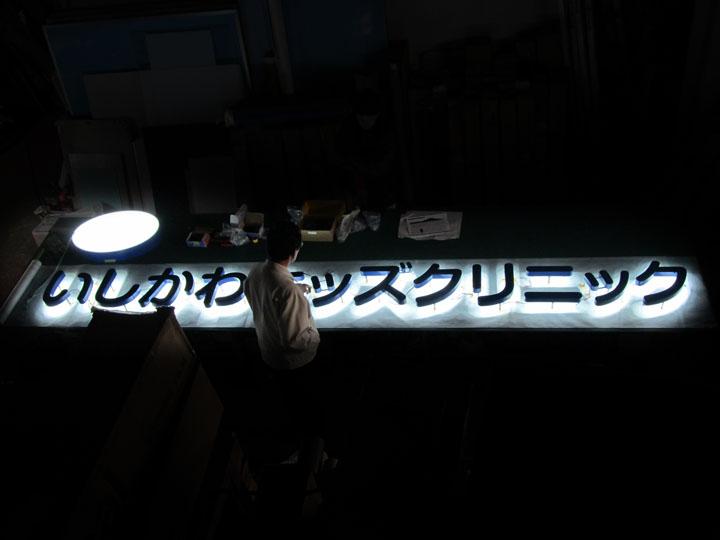 いしかわキッズクリニック 様 LEDバックライト文字 施工実績6