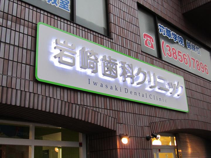岩崎歯科クリニック LEDバックライト 施工実績1