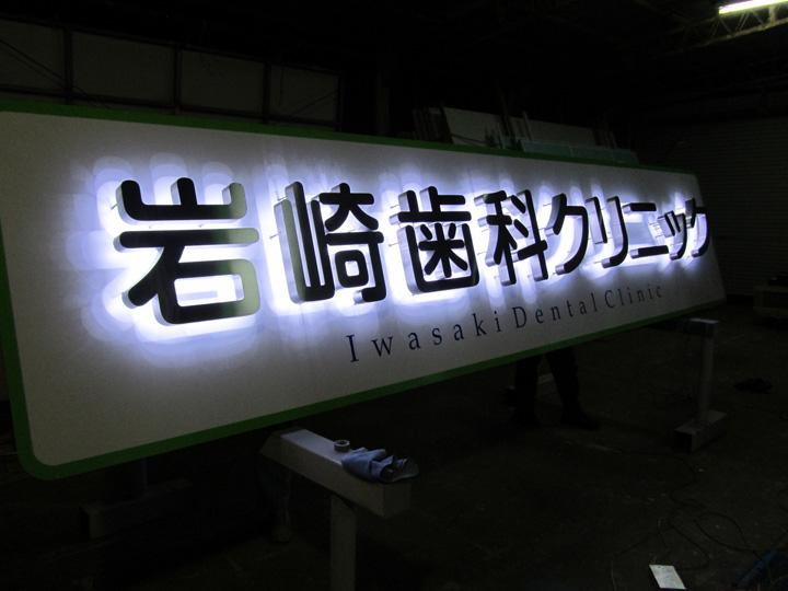 岩崎歯科クリニック LEDバックライト 施工実績3