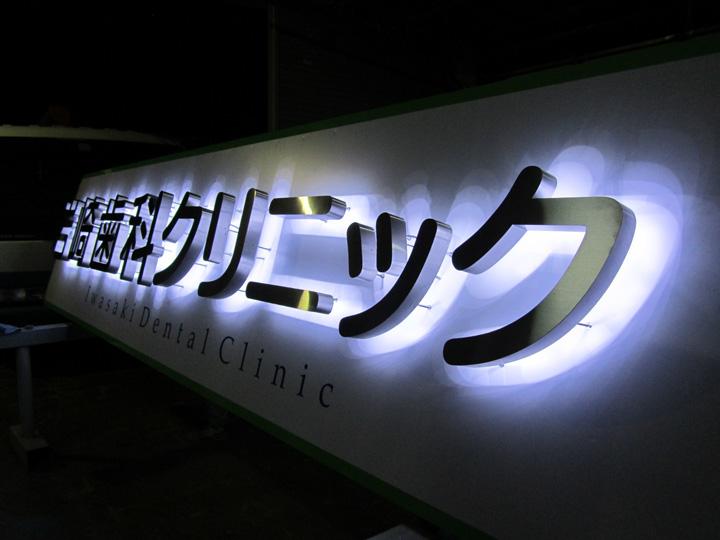 岩崎歯科クリニック LEDバックライト 施工実績4