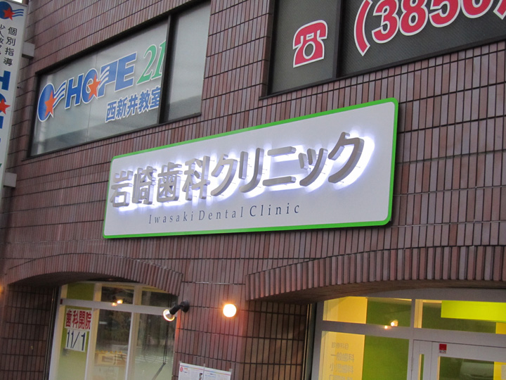 岩崎歯科クリニック LEDバックライト 施工実績7