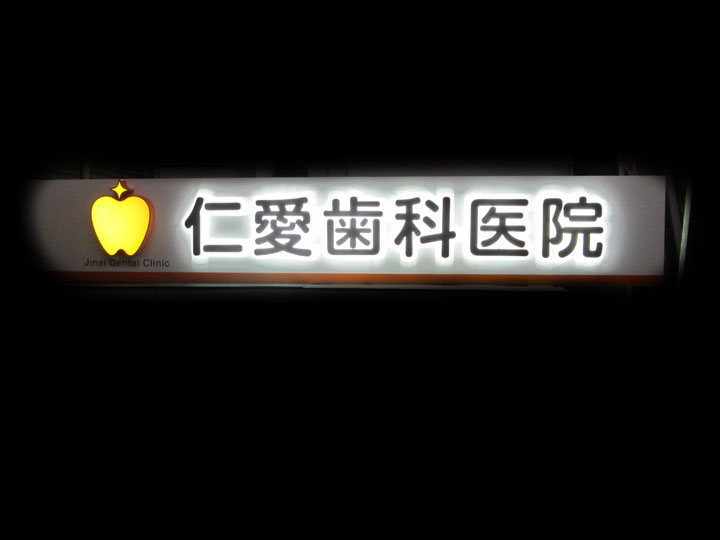 仁愛歯科医院 様 LEDバックライト 施工実績6