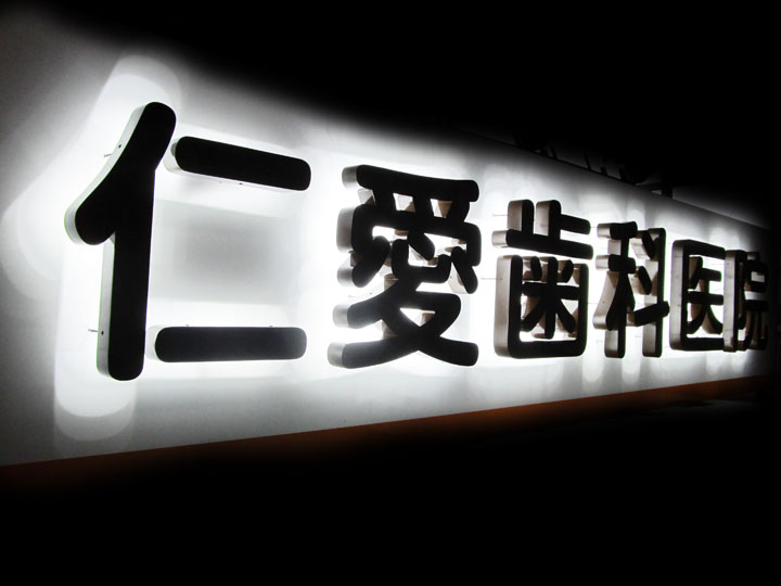 仁愛歯科医院 様 LEDバックライト 施工実績7
