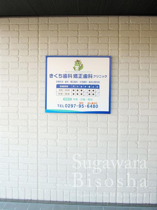 きくち歯科 様 LED表面発光文字・LED自立電飾看板 施工実績9