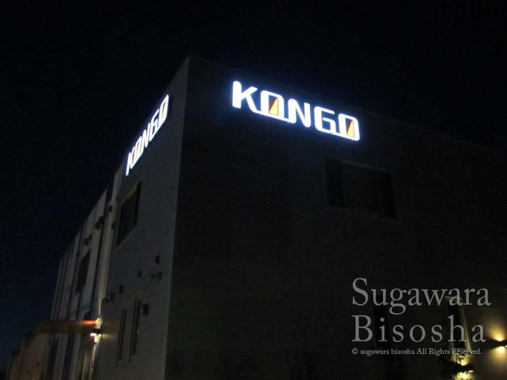 金剛製作所 様 LED表面発光文字 施工実績6