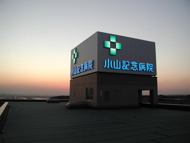 小山記念病院 LED表面発光 施工実績2