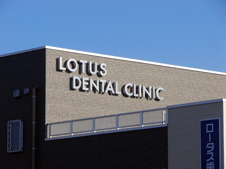 ロータス歯科クリニック LEDバックライト 施工実績2