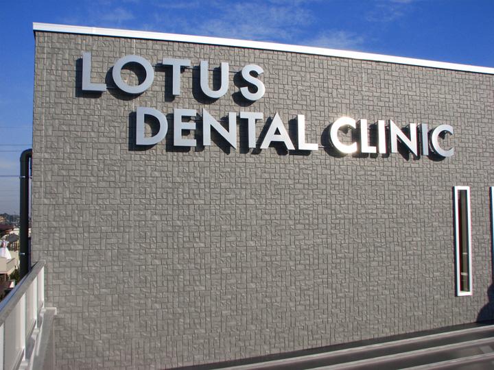 ロータス歯科クリニック LEDバックライト 施工実績7