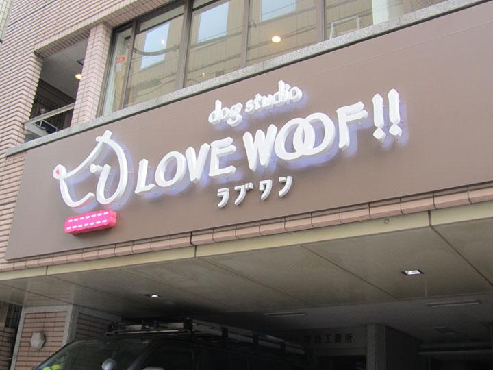 ラブワン 銀座新富店3