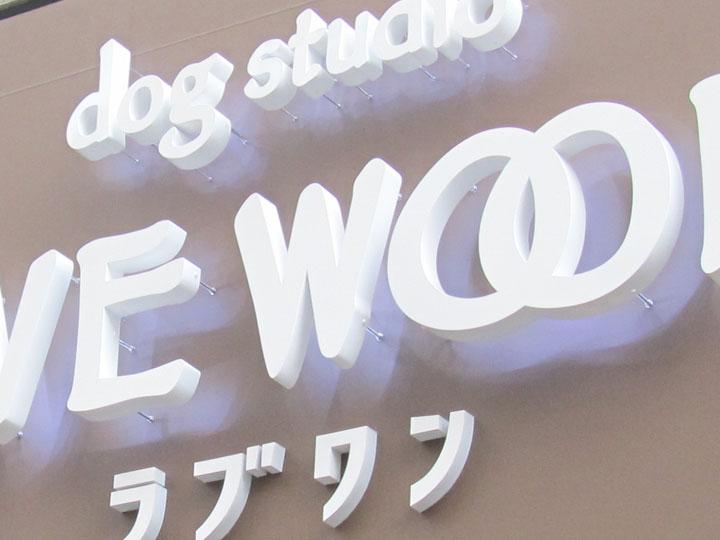 ラブワン 銀座新富店4