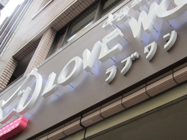 ラブワン 銀座新富店5