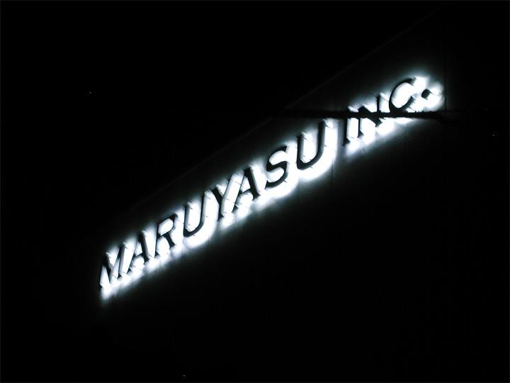 マルヤス LEDバックライト 施工実績4