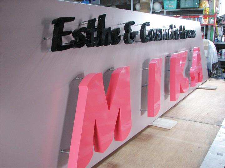 エステ MIKA LEDバックライト 施工実績2
