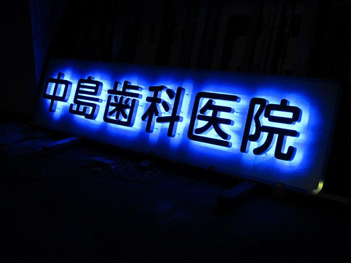 中島歯科医院 LEDバックライト 施工実績1
