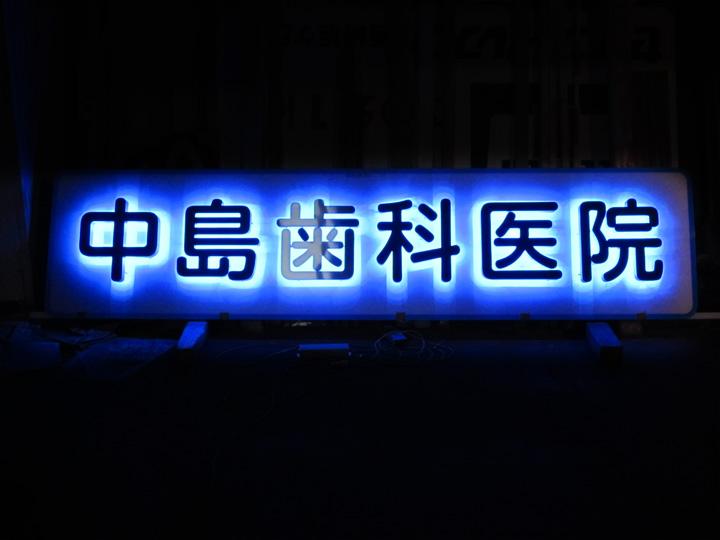 中島歯科医院 LEDバックライト 施工実績2