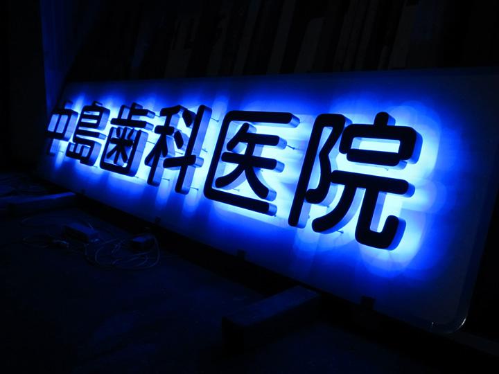 中島歯科医院 LEDバックライト 施工実績3