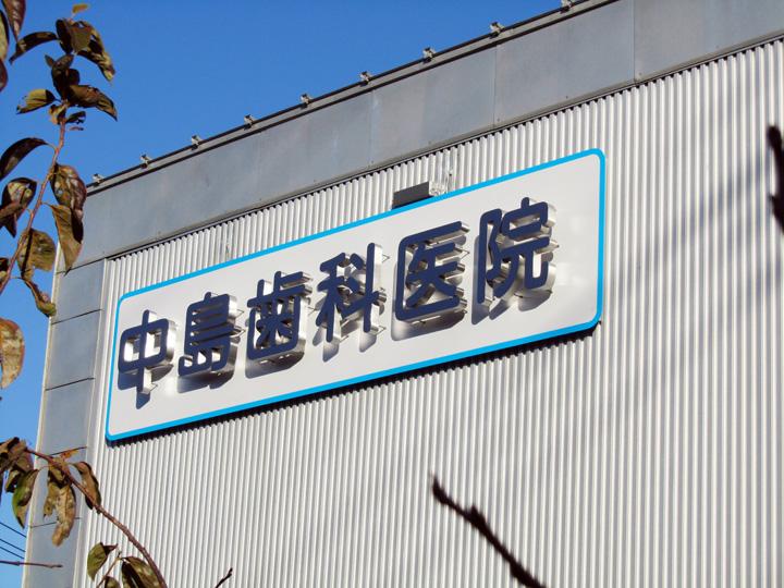 中島歯科医院 LEDバックライト 施工実績4