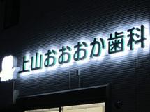 LEDバックライトチャンネル文字 上山おおおか歯科 施工実績